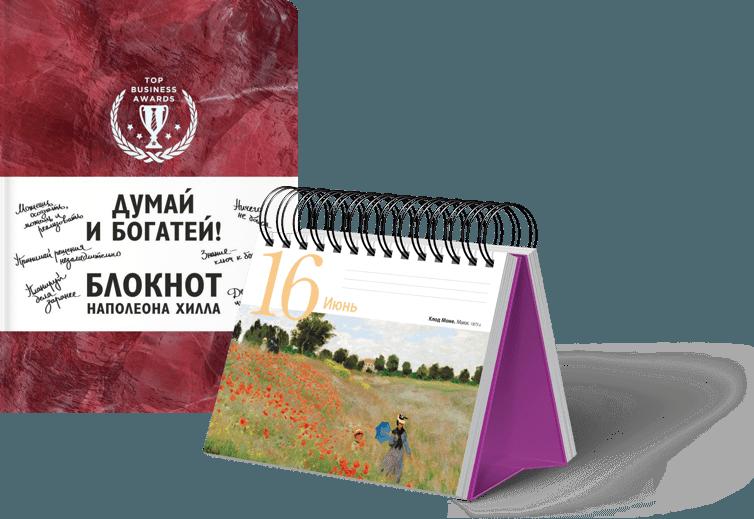 Ежедневники, блокноты, календари